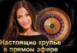 Live Roulette Лайф Рулетка