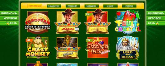 казино миллион отзывы