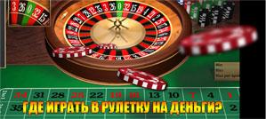 Рулетка онлайн на деньги slots dengi online